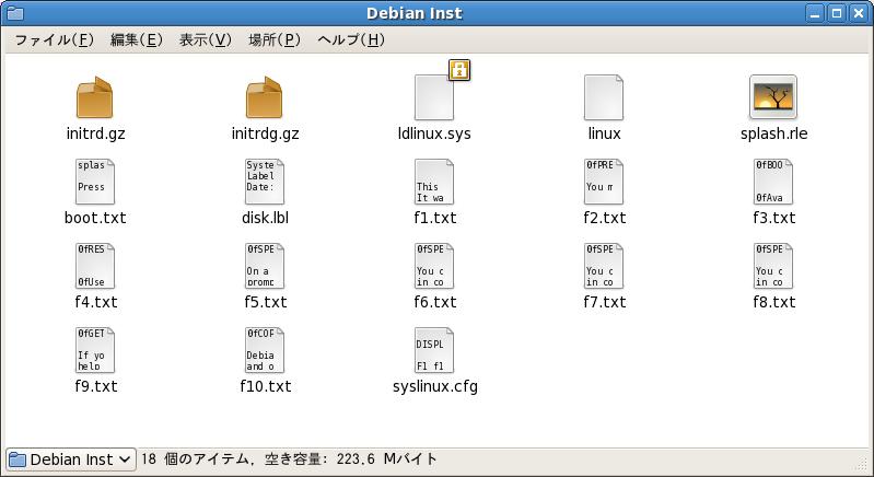 USBメモリからインストール